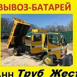 Курьеры и грузоперевозки - Вывоз мусора ванн батарей труб железа металла , 0