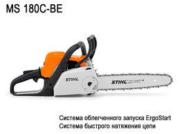 Электро- и бензопилы цепные - Бензопила Stihl MS 180C-BE (1130-200-0480), 0