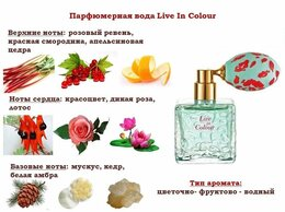 Парфюмерия - Туши,парфюм вода Live In Colour и др косметика, 0