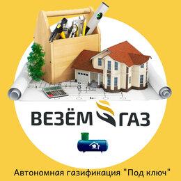 Архитектура, строительство и ремонт - Автономная газификация частных домов, коттеджей под ключ, 0