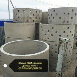Железобетонные изделия - Кольца железобетонные для канализации и колодцев, крышки, 0