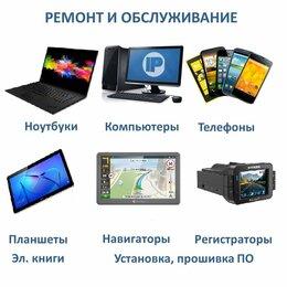 Архитектура, строительство и ремонт - Ремонт и обслуживание компьютеров, ноутбуков, телефонов, 0