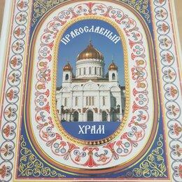 Искусство и культура - новая книга «Православный храм», подарочная, золотой обрез, 0