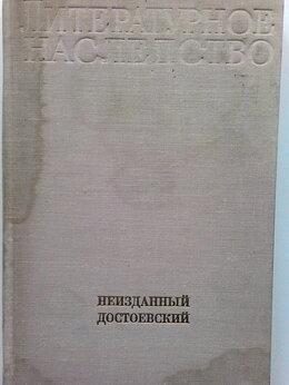 Художественная литература - Неизданный Достоевский, 0