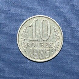 Монеты - 10 копеек СССР 1985, 0