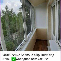 Архитектура, строительство и ремонт - Холодное остекление балконов с крышей под ключ, компания Идеал, 0