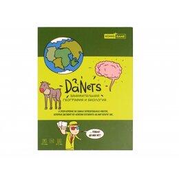 Литература на иностранных языках - Данетки DaNets Занимательная география и биология, 0