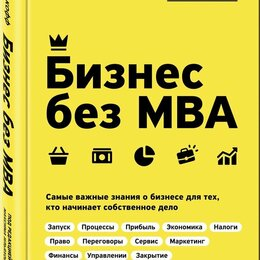Бизнес и экономика - Бизнес без MBA. Под редакцией Максима Ильяхова, Тинькофф, 2019, 0