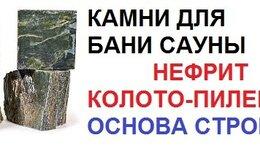 Камни для печей - Камни для бани и сауны НЕФРИТ КОЛОТО - ПИЛЕНЫЙ , 0