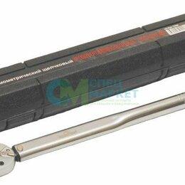Рожковые, накидные, комбинированные ключи - Ключ динамометрический 1/2 (28-210Nm) 470мм, 0