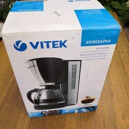 Кофеварки и кофемашины - Кофеварка vitek VT-1509 bk, 0