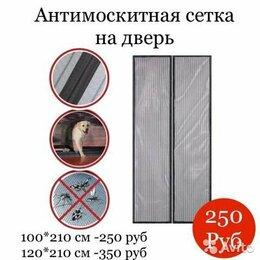 Сетки и решетки - Москитная сетка на магнитах 100/210см, 120/210см, 0