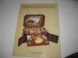 Словари, справочники, энциклопедии - Книга каталог  Сокровища из золота и серебра…, 0