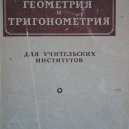 Техническая литература - Геометрия и тригонометрия 1947 года, 0