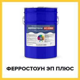 Краски - Эпоксидная краска для металла - ФЕРРОСТОУН ЭП ПЛЮС, 0
