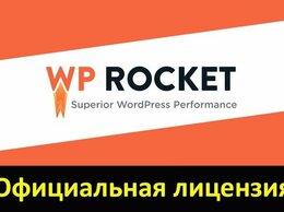 IT, интернет и реклама - Установлю и активирую плагин WP Rocket Лицензия, 0