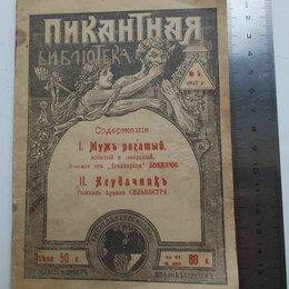 """Антикварные книги - Книжечка карманная, царская.""""Пикантная…, 0"""