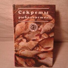 Дом, семья, досуг - Книги о рыбалке, 0