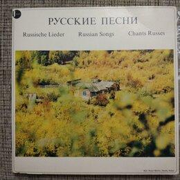 """Виниловые пластинки - Coro Del Pontificium Collegium Russicum, Ludwig Pichler – Русские Песни 7"""" , 0"""