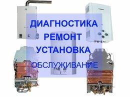 Ремонт и монтаж товаров - Ремонт проточных газовых  водонагревателей,…, 0