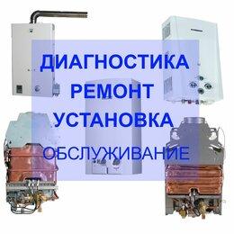 Ремонт и монтаж товаров - Ремонт проточных газовых  водонагревателей, колонок., 0