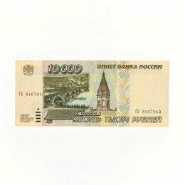 Банкноты - 10000 Рублей 1995, 0