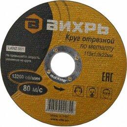 Диски отрезные - Круг отрезной ВИХРЬ 115*1,0*22 металл, 0