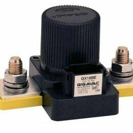 Пускатели, контакторы и аксессуары - Контактор gigavac gx16, 0