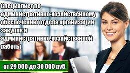 Специалист - Специалист по административно-хозяйственной работе, 0