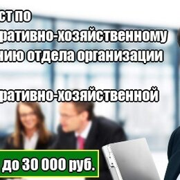 Специалисты - Специалист по административно-хозяйственной работе, 0