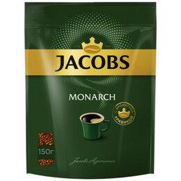 Продукты - Кофе Jacobs Monarch растворимый сублимированный…, 0
