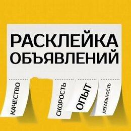 IT, интернет и реклама - Расклейка Объявлений Волгоград Волжский, 0