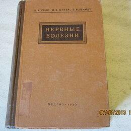 Медицина - Е.К.Сепп, М.Б.Цукер, Е.В.Шмидт «Нервные болезни» 1950 г., 0