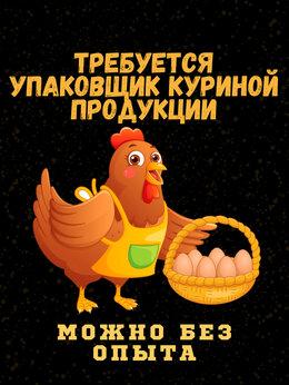Упаковщик - Упаковщик(ца) куриной продукции/БЕЗ ОПЫТА, 0