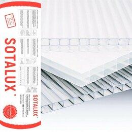 Поликарбонат - Сотовый поликарбонат SOTALUX 4мм, 0