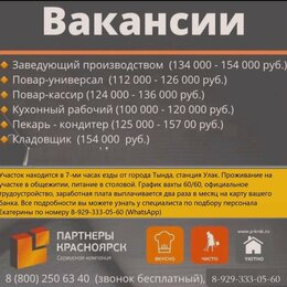 Повар - Помощник повара в компанию Партнеры Красноярск, 0