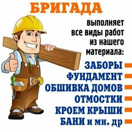 Мастера - Строительная бригада в Санкт-Петербурге и ЛенОбласти, 0