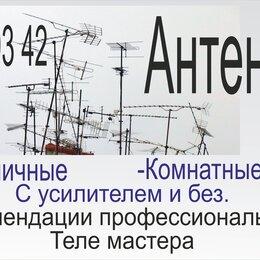 Антенны - антенны, 0