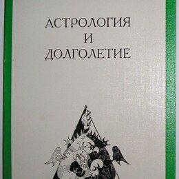 Астрология, магия, эзотерика - Астрология и долголетие. Туев В.А., Курапов С.С. 1996 г., 0