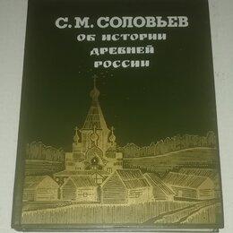 Наука и образование - Об истории древней России, 0