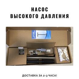 Аксессуары и комплектующие - Ручной насос высокого давления ВД новый 300 атм , 0