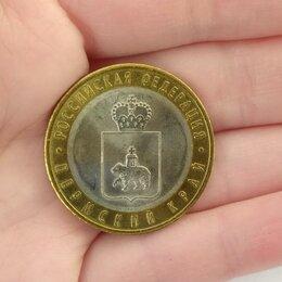 Монеты - Монета пермский край 10 рублей, 0