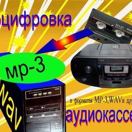 Фото и видеоуслуги - Оцифровка аудиокассет, 0