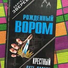 Художественная литература - С.Зверев - Рожденный Вором. Крестный. Путь наверх, 0