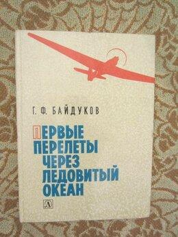 Художественная литература - Г.Ф. Байдуков. Первые перелёты через Ледовитый…, 0