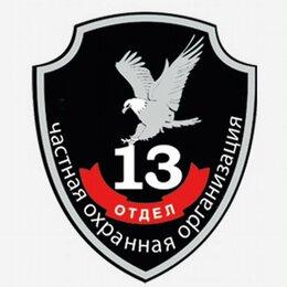 Охранники - Водитель -охранник 6 разрядом в ГБР, 0