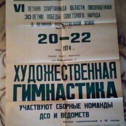 Постеры и календари - Плакат-Афиша-6 спартакиада,посвящённая 30-летию Победы.г.Воронеж 1974 г., 0
