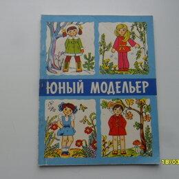 Детская литература - Юный модельер. Хейфец Е. И. Книга-игра. , 0