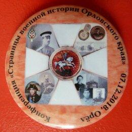 Жетоны, медали и значки - Россия значок Конференция Страницы военной…, 0