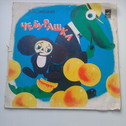 Виниловые пластинки - Виниловые пластинки рэтро с детскими сказками, 0